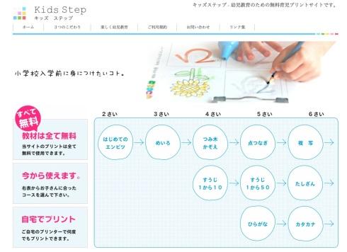 kids-step