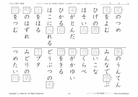 Japanese Kanji Practice Worksheets : 二年生 漢字 ドリル : 漢字