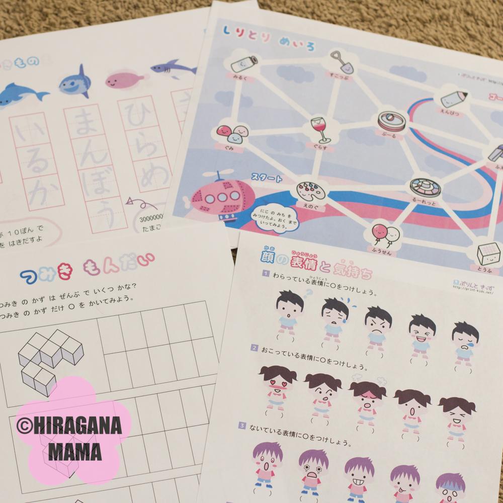 Print Kids Printable Japanese Educational Worksheets For Grades Free Unit 2f Using Electricity Resource Prek 3 Hiragana Mama